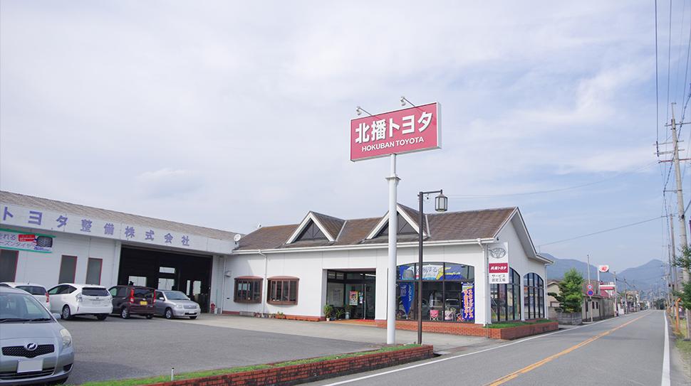 北播トヨタ外観
